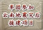 率团参加云南地震灾后援建项目