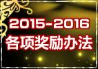2015-2016 新年度各项奖励办法
