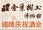 金叶树玉博物馆揭牌庆祝酒会