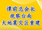 谭前总会长视察台南大地震灾区重建