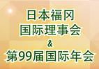 日本福冈国际理事会&第99届国际年会