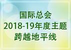 国际总会2018-19年度主题-跨越地平线